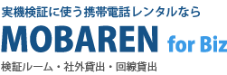 実機検証はMOBAREN for Biz