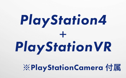 PlayStation4 + PlayStationVR セット